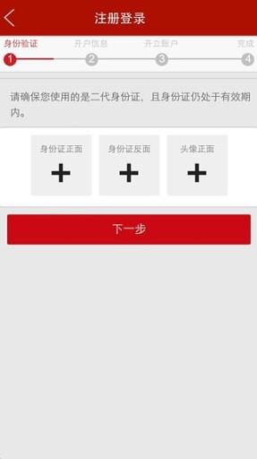 中信证券手机开户(北京)截图1