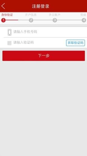 中信证券手机开户(北京)截图2