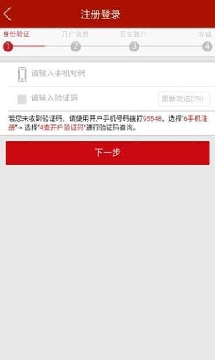 中信证券手机开户(北京)截图3
