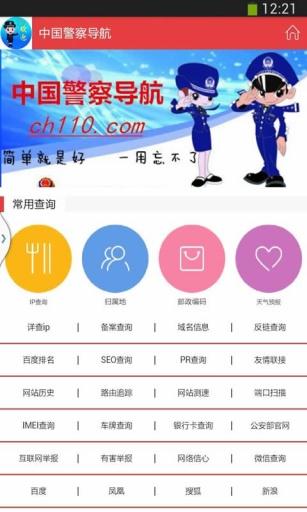 中国警察导航