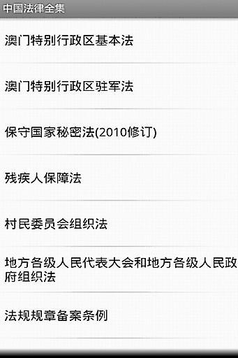 中国法律全集截图1