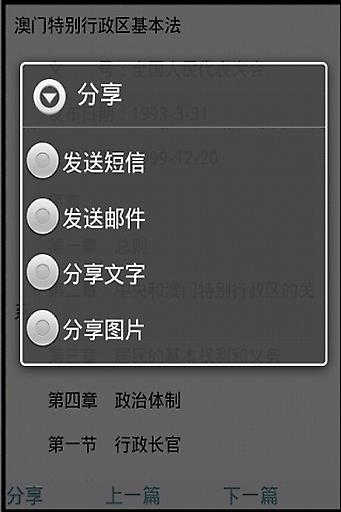 中国法律全集截图2