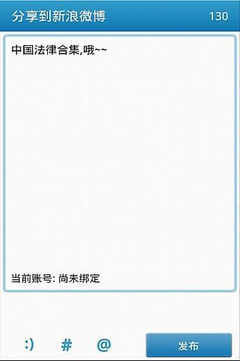 中国法律全集截图3