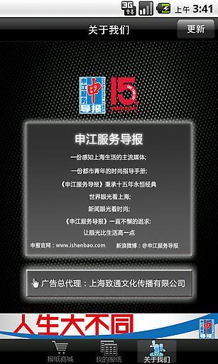 申江服务导报截图3