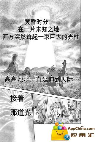 【免費書籍App】日系漫画之魔法猫1(下)-APP點子