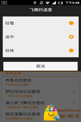 浪漫女孩动态壁纸 個人化 App-愛順發玩APP