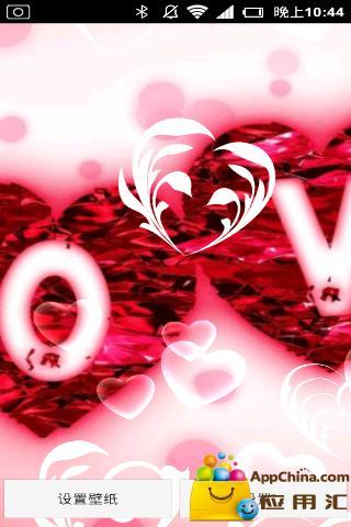 情人的爱-动态壁纸