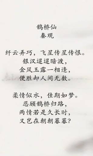 诗颜截图2