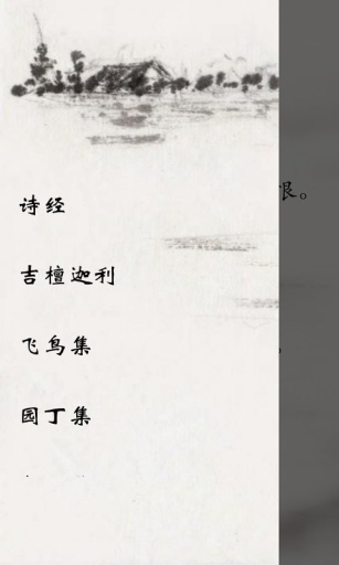 诗颜截图3