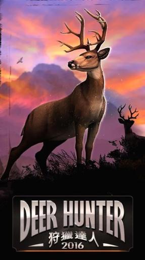 猎鹿人2017截图0