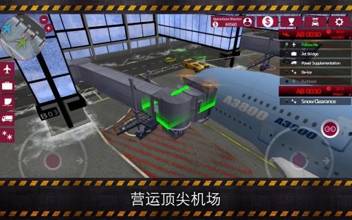 机场模拟2截图2
