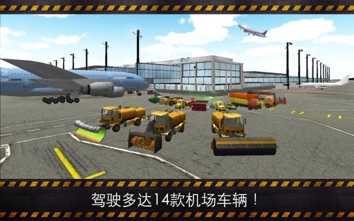 机场模拟2截图3