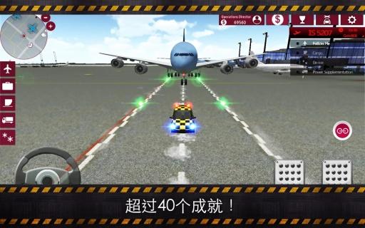 机场模拟2截图4