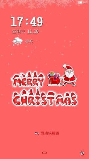 圣诞节2-闪电锁屏主题