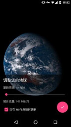 馒头地球截图1