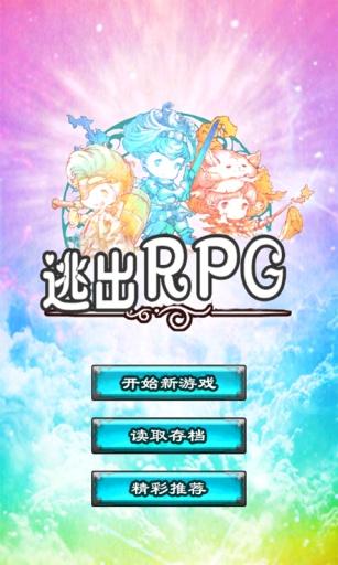 逃出RPG