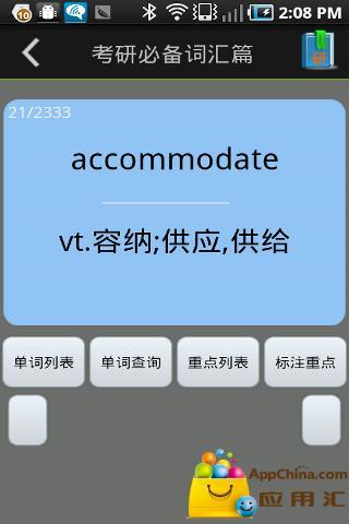 卡片背单词 生產應用 App-癮科技App