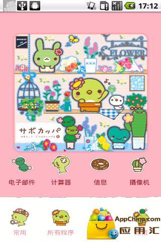 YOO主题-KAWAII盆栽小鸭截图0