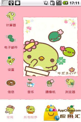 YOO主题-KAWAII盆栽小鸭截图1