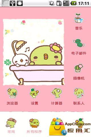 YOO主题-KAWAII盆栽小鸭截图2