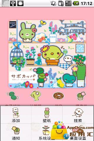 YOO主题-KAWAII盆栽小鸭截图3