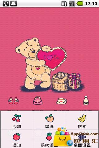 玩免費工具APP|下載YOO主题-熊熊的爱 app不用錢|硬是要APP
