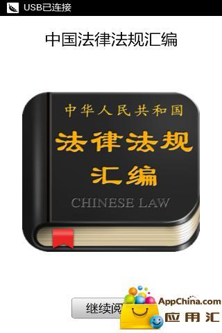 中国法律法规汇编