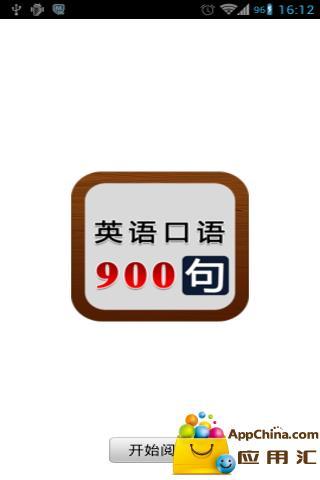 日常英语口语900句