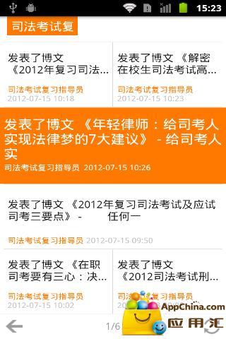 司法考试资讯 生產應用 App-愛順發玩APP