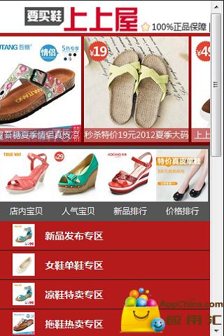 上上屋女鞋旗舰店