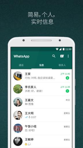 Whatsapp截图2