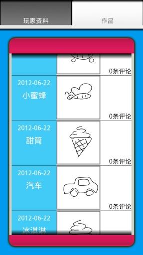 你画我猜 中文版截图3