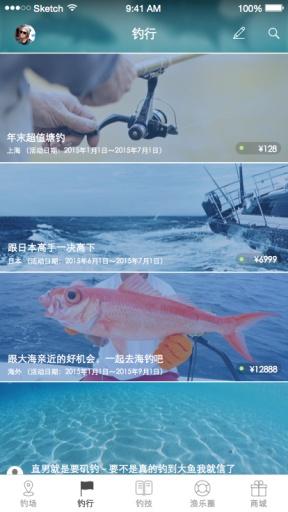 渔乐宝典截图1