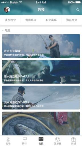 渔乐宝典截图4