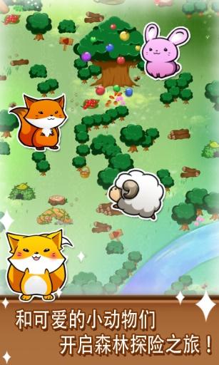 动物收集养成游戏截图5