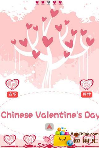 秀桌面-粉色浪漫情人节|玩工具App免費|玩APPs