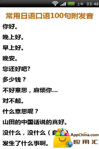 常用日语口语100句附发音