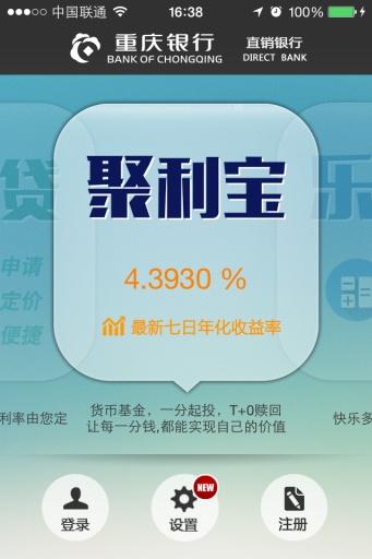 重庆银行直销银行截图0