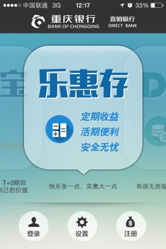 重庆银行直销银行截图1