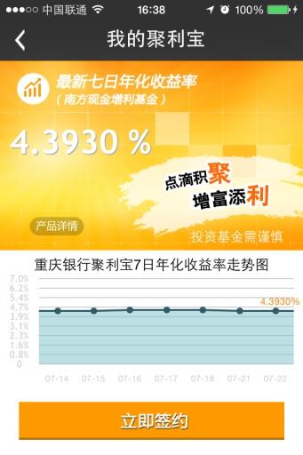重庆银行直销银行截图3