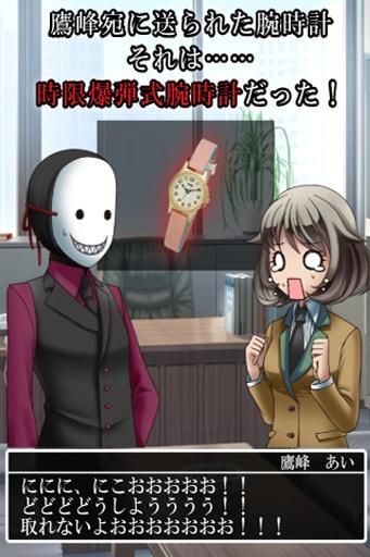 解谜侦探×假面助手 謎解き探偵×仮面助手截图2