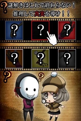 解谜侦探×假面助手 謎解き探偵×仮面助手截图3