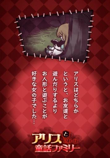 爱丽丝与恐怖童话家族