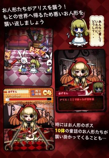 爱丽丝与恐怖童话家族截图2