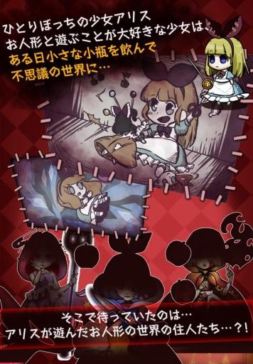 爱丽丝与恐怖童话家族截图3