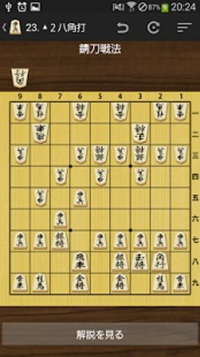 将棋の定跡 奇襲戦法截图1