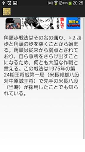 将棋の定跡 奇襲戦法截图4