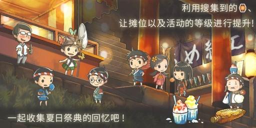 昭和盛夏祭典 官方中文版截图2