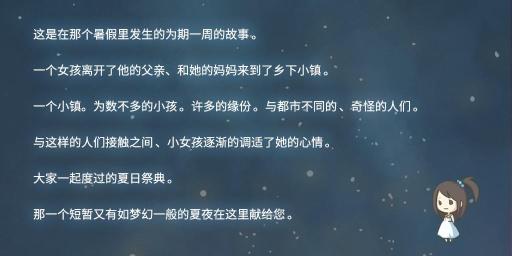 昭和盛夏祭典 官方中文版截图3