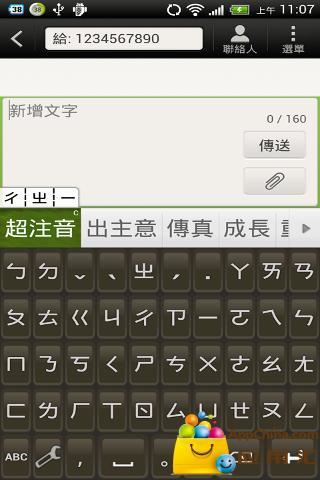 超注音App: Android 最好打的注音輸入法 - Facebook